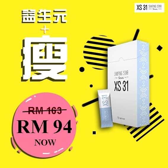 Xs31 Shaping Star series 无色无味水溶性纤维益生元瘦身产品Mega sale Buy 1 box
