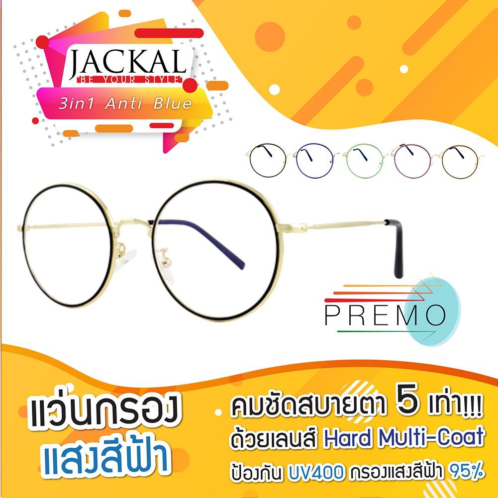 JACKAL แว่นกรองแสงสีฟ้า รุ่น OP044BLB - PREMO Lens เคลือบมัลติโค้ด สุดยอดเทคโนโลยีเลนส์ใหม่จากญี่ปุ่น ฟรีผ้าเช็ด+