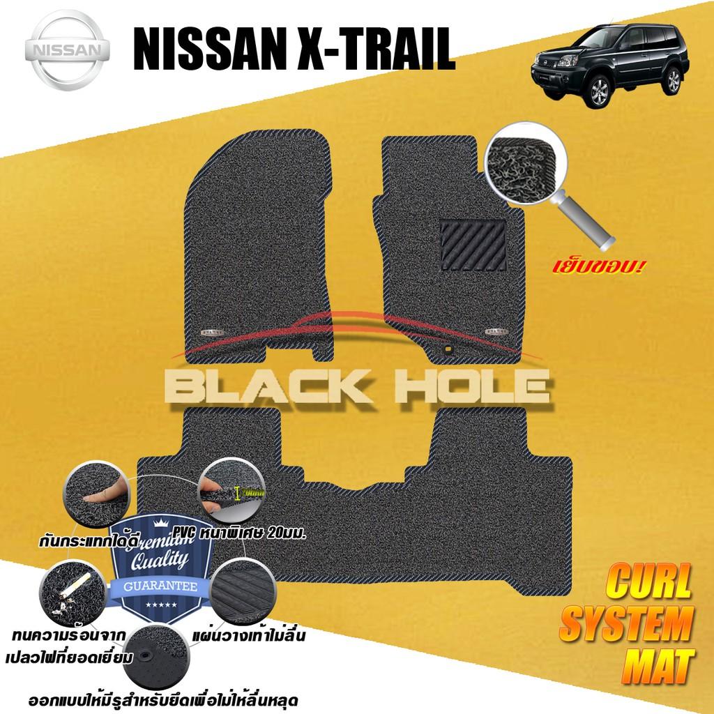 Nissan X-Trail 2008-2011 (SET B 3ชิ้น) พรมรถยนต์ X-Trail พรมไวนิลดักฝุ่น (หนา20มม เย็บขอบ) Curl System Mat