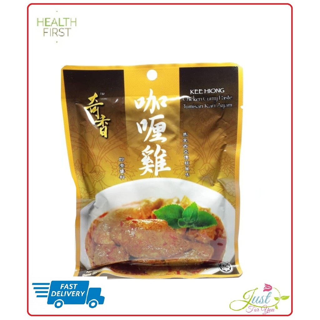 Kee Hiong Chicken Curry Paste 200g *48 x1pkt