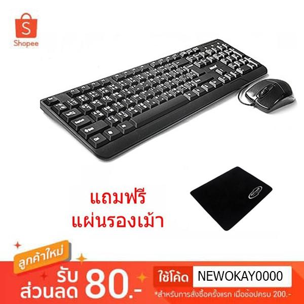 OKER keyboard+mouse USB รุ่น KM 3189 (สีดำ) แถมฟรีแผ่นรองเม้า