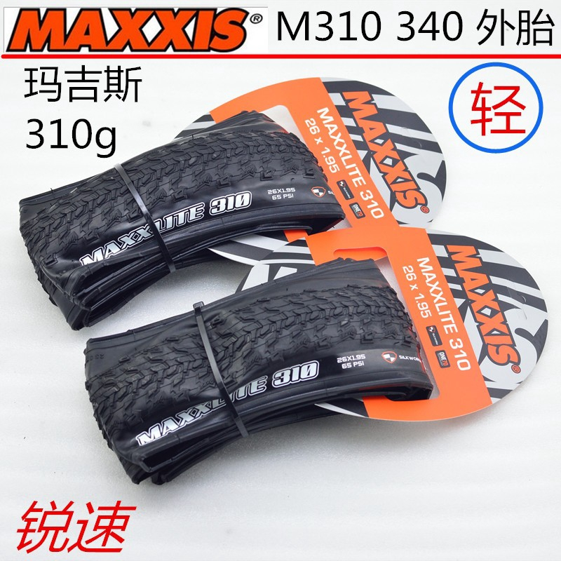 1.95 Ultra-light mountain bike folding tires MAXXIS M310 340 27.5 //26