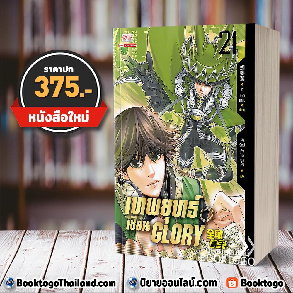 เทพยุทธ์เซียน Glory เล่ม 21 หูเตี๋ยหลาน สยามอินเตอร์บุ๊ค Siam
