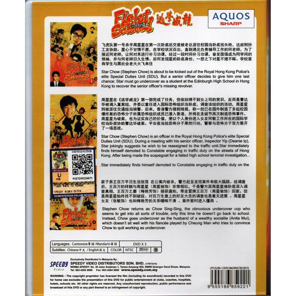 Stephen Chow Chinese Movie DVD Fight Back To School Movie 1-3 逃學威龍系列1-3  (周星馳)