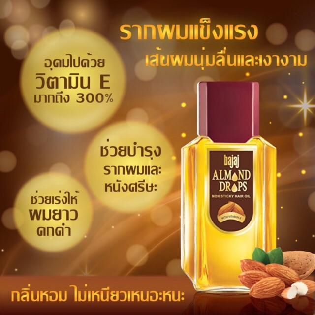 Almond oil น้ำมัน