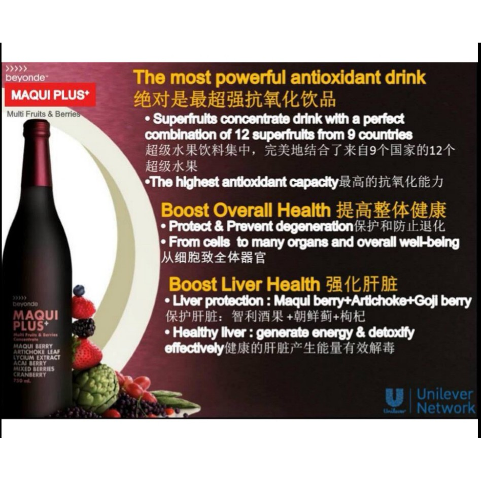 Maqui Plus Antioxidant Juice 750ml X 6 Shopee Malaysia