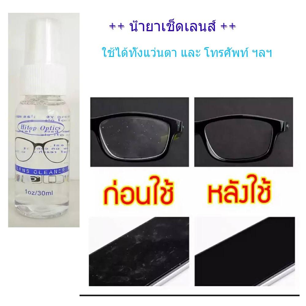 ชุดน้ำยาเช็ดเลนส์ น้ำยาทำความสะอาดเลนส์แว่นตา (ฯล
