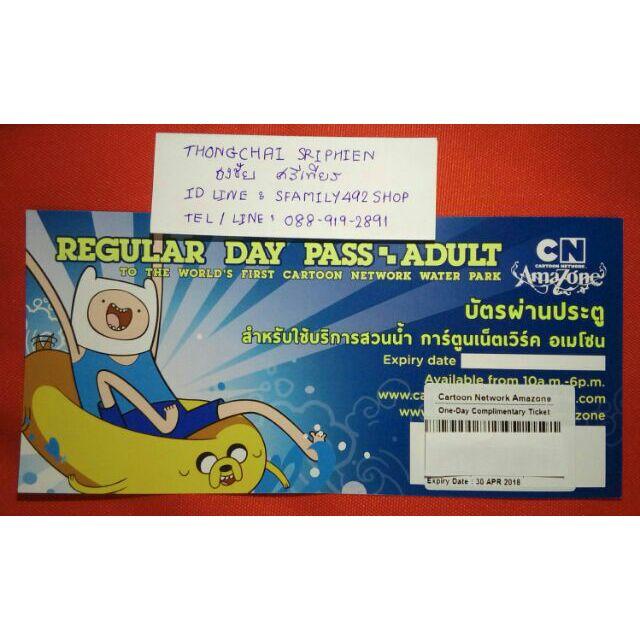 บัตรเข้าสวนน้ำการ์ตูนเน็ตเวิร์ค อเมโซนพัทยา ราคา