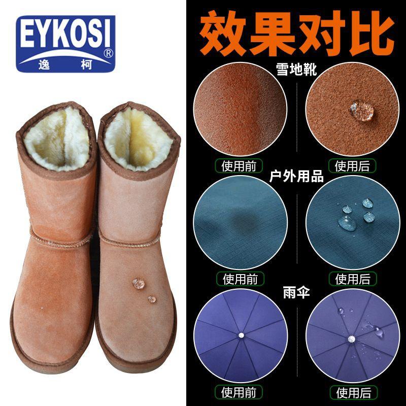 鞋子防水喷雾剂纳米防水喷雾逸柯金刚防水防污喷剂雪地靴