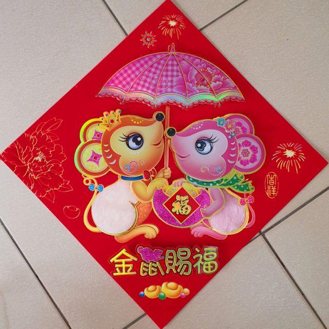 🐁🧧3D Double Happiness Mouse Year Card 1pcs / 金鼠赐福 装饰卡 35cm x 35cm 1个 🐁🧧
