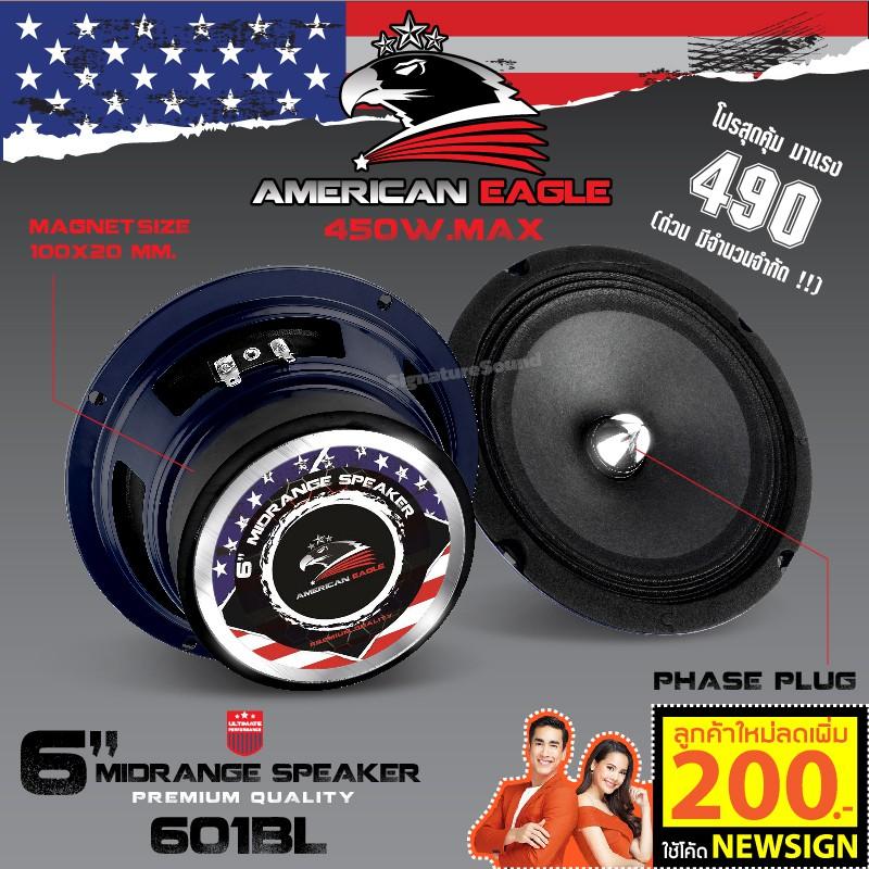 [แรงดี พุ่ง ชัด]AMERICAN EAGLE 601BL ลำโพงเสียงกลาง 6นิ้ว คุณภาพดี จำนวน 1คู่ ลำโพง เครื่องเสียงร