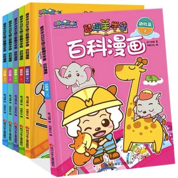 6册喜羊羊与灰太狼漫画书 小学生适合二年级三年级女孩男孩看的搞笑卡通动漫平装简装经典学前班大班3到6岁幼儿童亲子阅读益智绘本