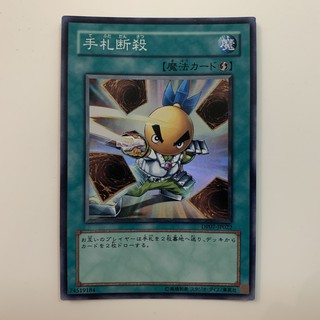 Yu-Gi-Oh! Super New  Japan DP07-JP022  Hand Destruction