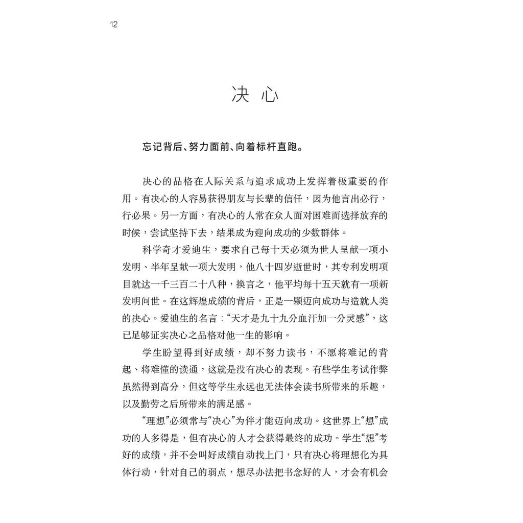【大将出版社 - 成长】品格宅急便:45篇DIY成长小品(新版)