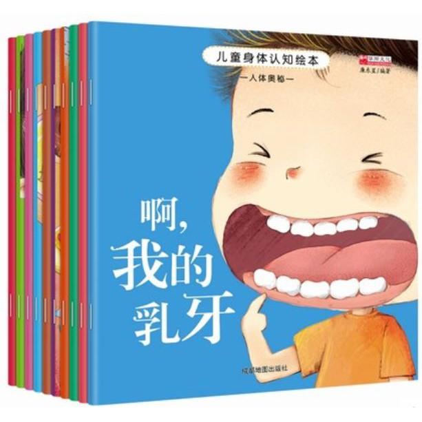 Ready Stock- Children Physical Cognition books 全10册有声伴读儿童身体认知绘本有声伴读