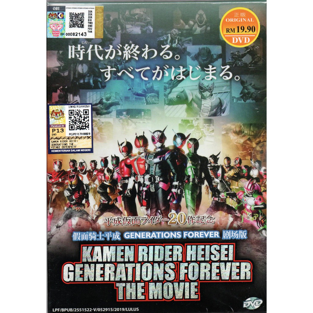 DVD Masked Kamen Rider Heisei Generations Forever The Movie