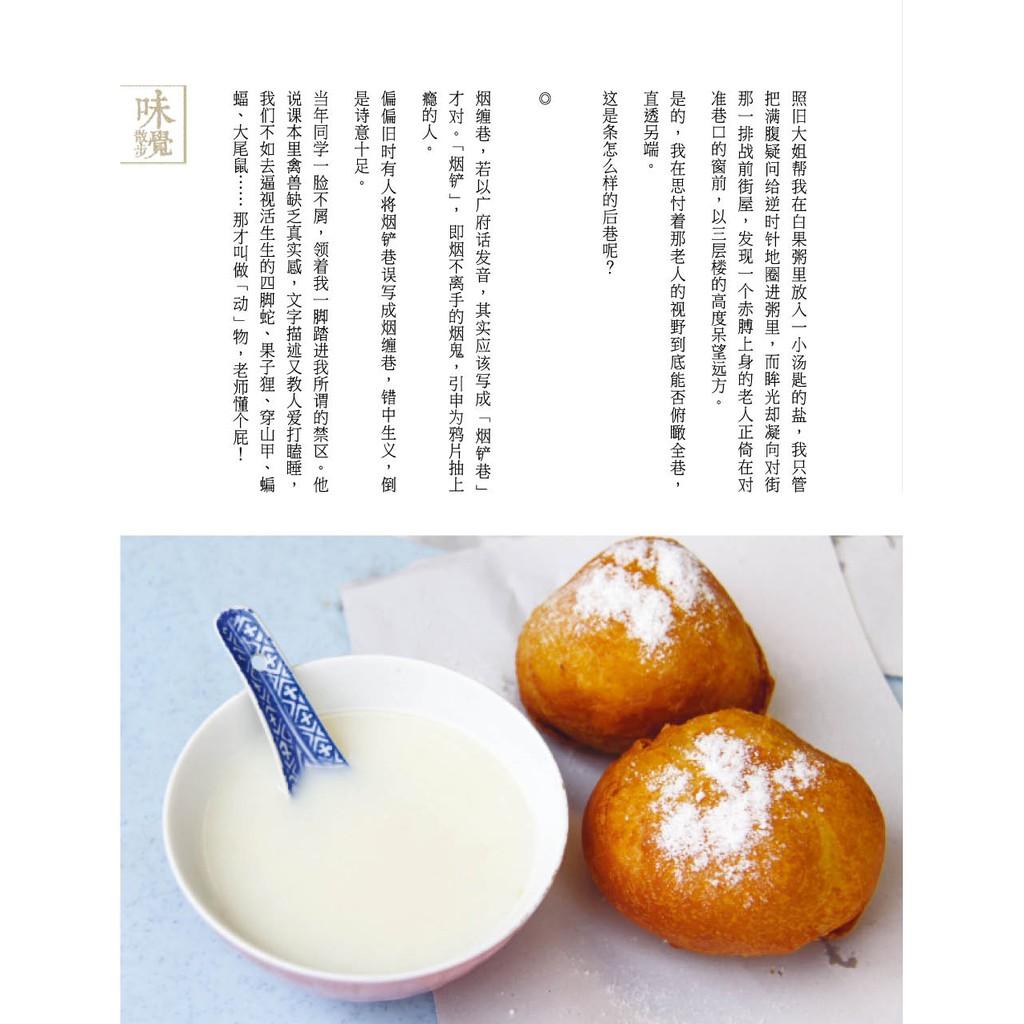 【 大将出版社 】味觉散步 - 探寻马来西亚传统美食