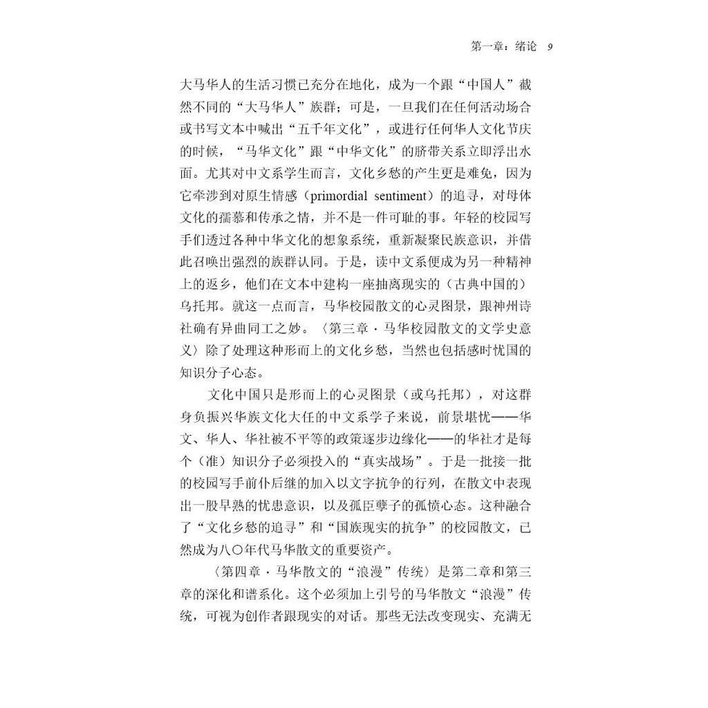 【 大将出版社 】灵魂的经纬度: 马华散文的雨林和心灵图景 - 散文/文学