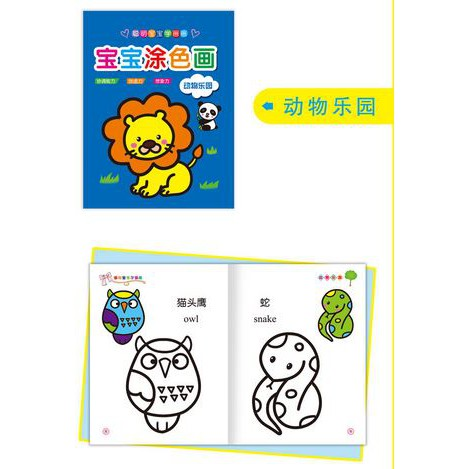 Ready Stock - Children Colouring Books/宝宝涂色画儿童益智趣味填色本创意图书新分步画画创意简笔绘画书