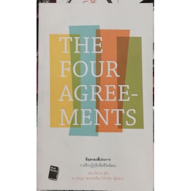ข้อตกลงสี่ประการ หนังสือ