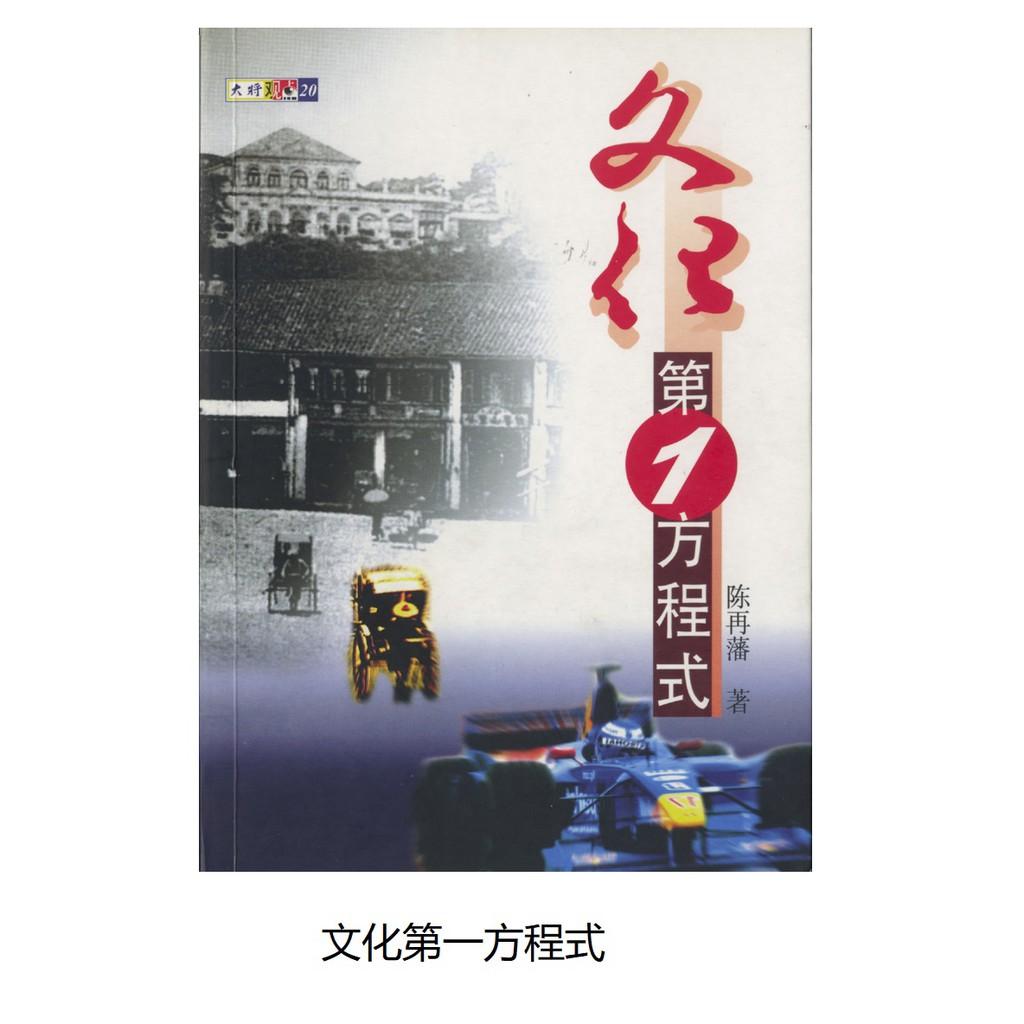 【大将出版社 - 专栏】文化第一方程式 -小曼/专栏