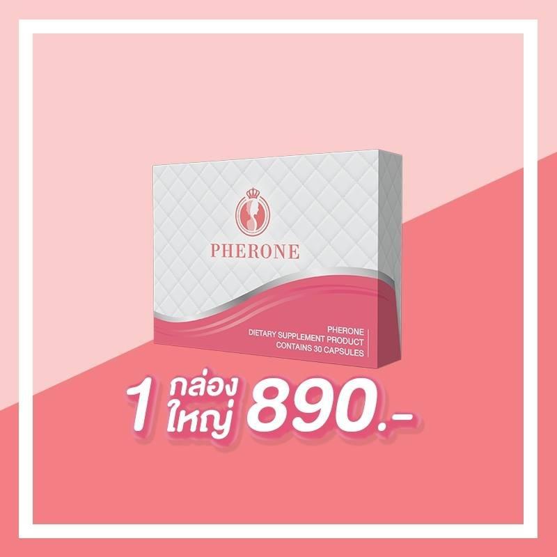 Pherone ฟีโรเน่ 30 แคปซูล ผลิตภัณฑ์อาหารเสริมเพิ่มฮอร์โมน เพื่อผิว