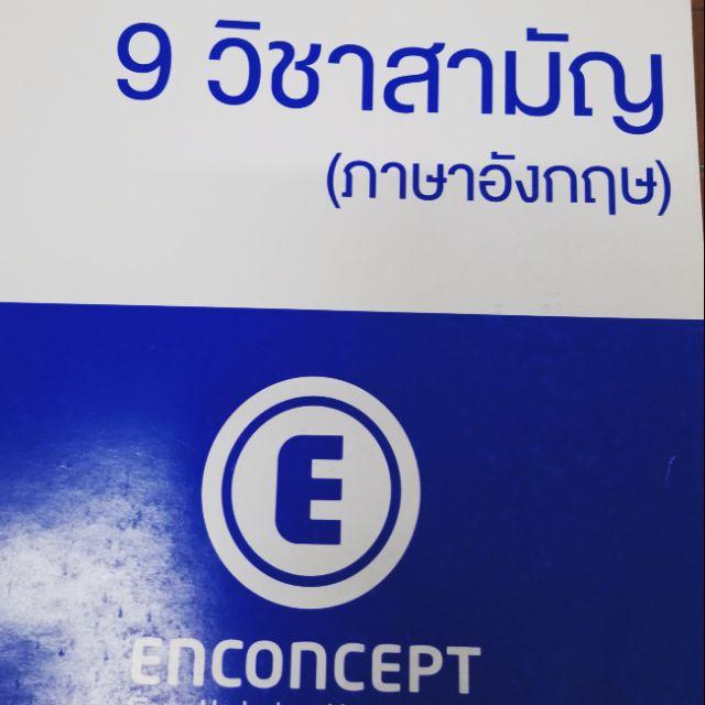 ภาษาอังกฤษ 9 วิชาสามัญ Enco