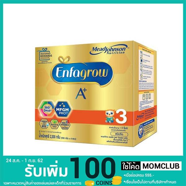 Enfagrow เอนฟาโกร เอพลัส สูตร 3 นมผง รสจืด สำหรับเด็ก อายุ 1 ปีขึ้นไป 2200
