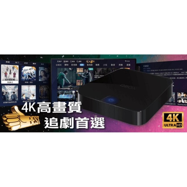 QBox-V MalaysiaVersion 4K  Approved Android