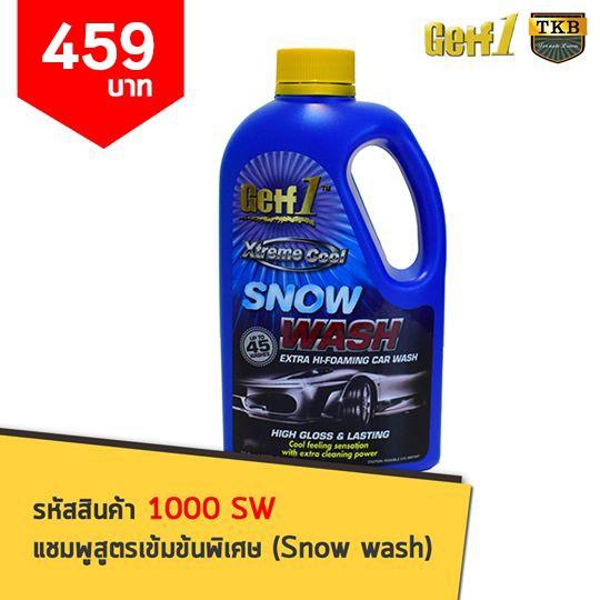 Getf 1 แชมพูสูตรเข้มข้นพิเศษ (Snow Wash Extra Hi-Foaming Car