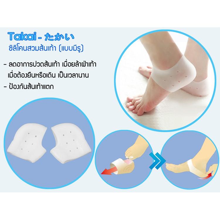 ซิลิโคนสวมส้นเท้า เพื่อสุขภาพ แบบรูระบายอากาศ ซื้อ