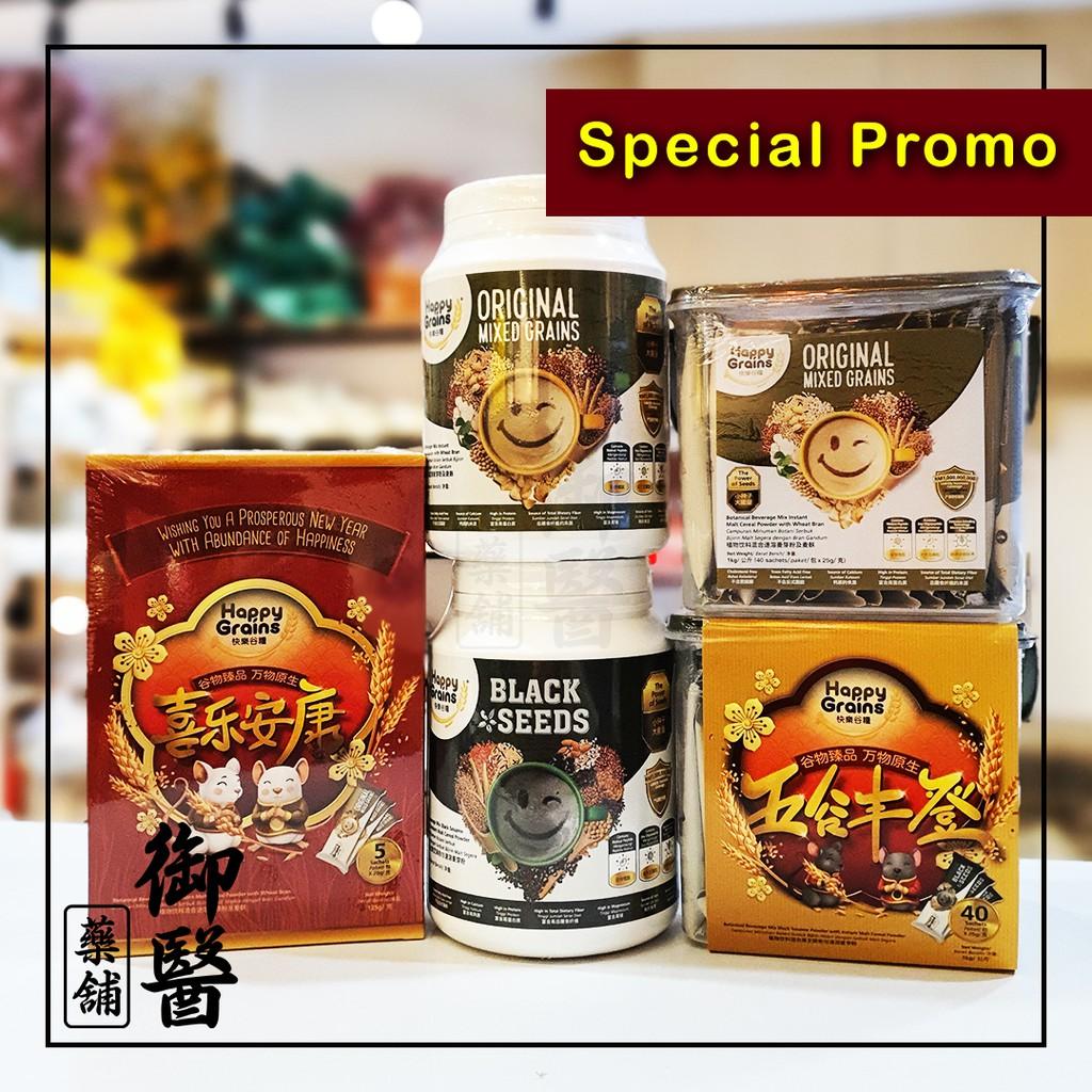 【Special Promo】Happy Grains Original / Black Seed 快乐谷粮