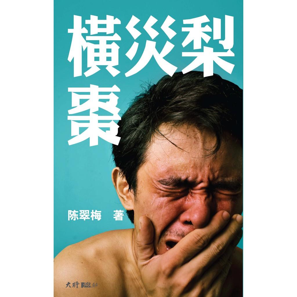横灾梨枣 Héng zāi lí zǎo