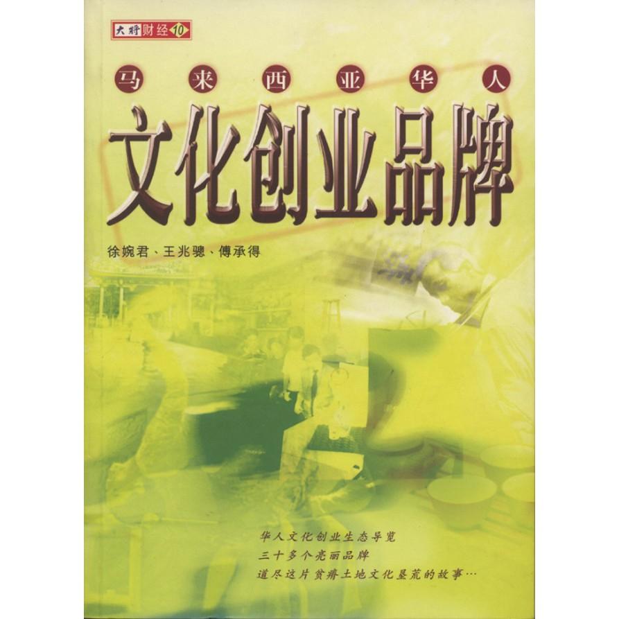 【大将出版社-瑕疵书系列】《馬來西亞華人文化創業品牌》