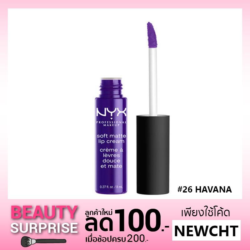 พร้อมส่งNYX Soft Matte Lip Cream  #26H