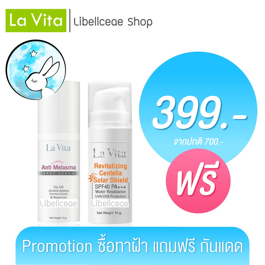 La Vita Anti Melasma Spot Serum 10g. - ลาวิต้า ทาฝ้า รอยกระ จุดด่างดำ โปรแถมฟรี กันแดดกันน้ำขนาด 10