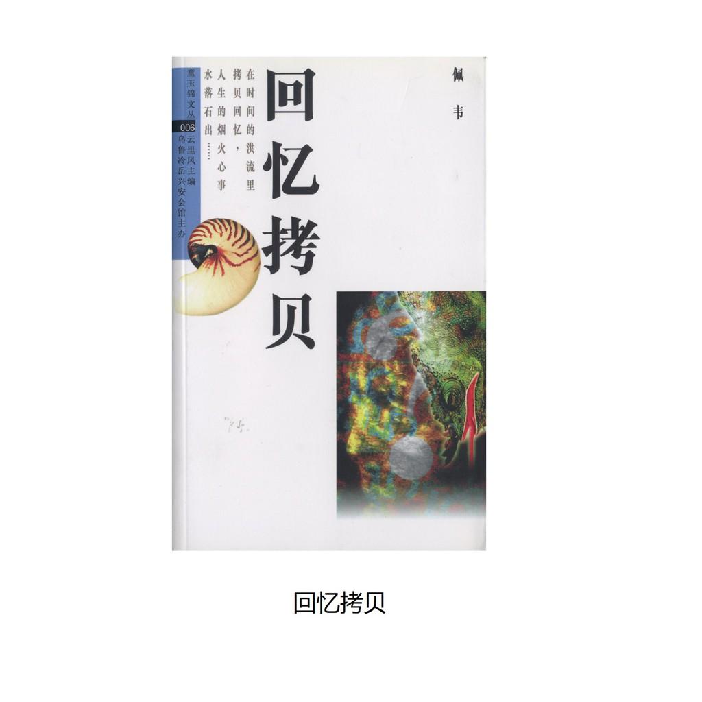 【大将出版社 - 散文】回忆拷贝 - 本地文学/社会批判/散文