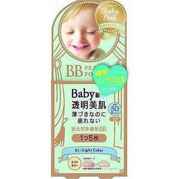 Bison Baby Pink 5 in 1 BB Pressed Powder 10g