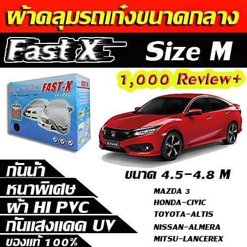 ผ้าคลุมรถเก๋ง ขนาดกลาง  Fast X รุ่น Hi-PVC สีเทา Size Mขนาด 4.5-4