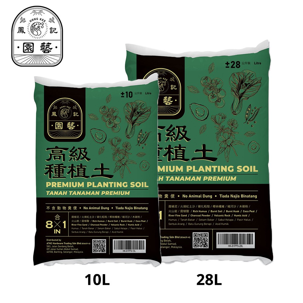 [FLASH SALES] Hong Kee 8 in 1 Organic Premium Planting Soil 28L + FREE Hong Kee 8 in 1 Organic Premium Planting Soil 10L