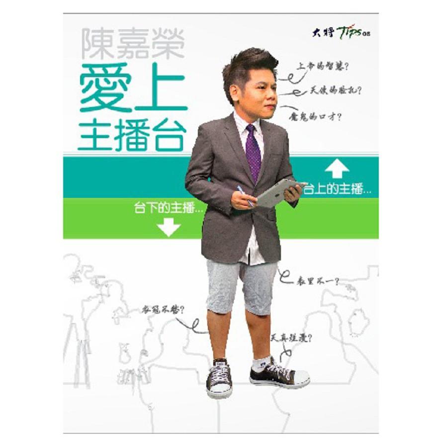 【大将出版社 - 瑕疵书系列】爱上主播台 - 八度空间主播陈嘉荣系列