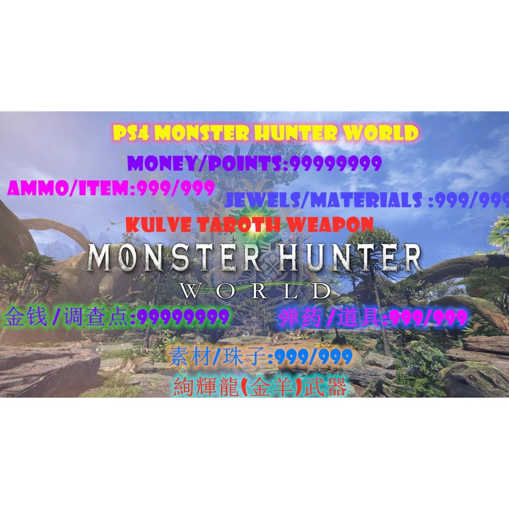 PS4 Monster Hunter World Save Data Service PS4 魔物猎人世界 存档修改