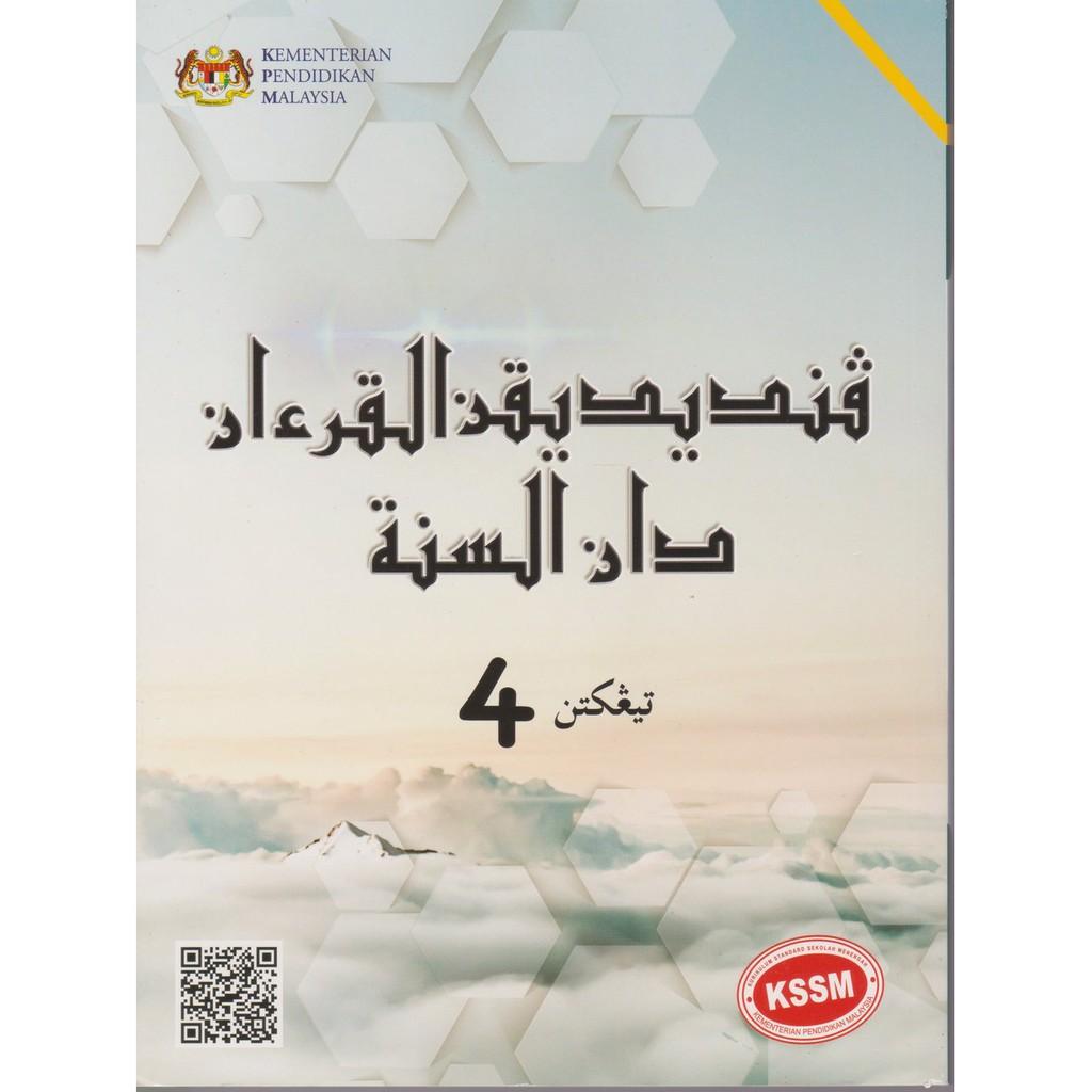Telagabiru Buku Teks Pendidikan Al Quran Dan As Sunnah Tingkatan 4 Shopee Malaysia