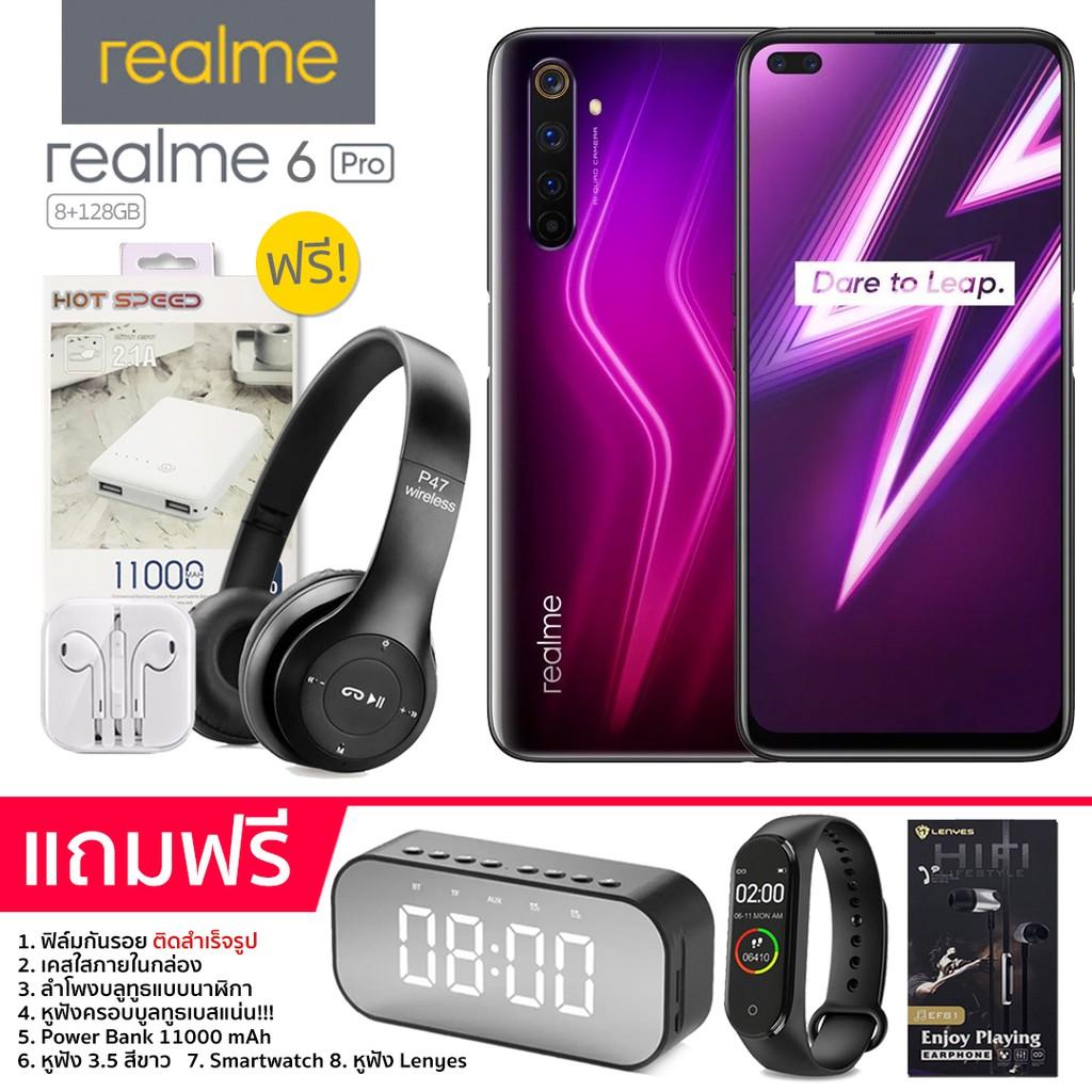 Realme 6 Pro (8+128GB) [ Pre-Oeder 11-20 มี.ค. 2563 ส่งสินค้าวันที่ 28 มี.ค. 2563 เป็นต้
