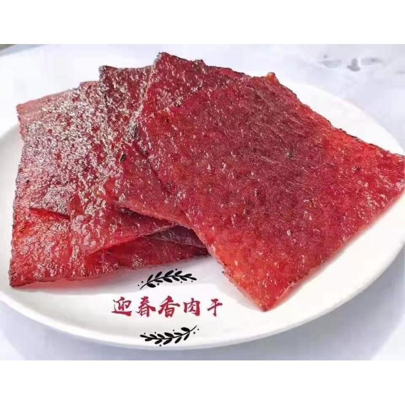 迎春香肉干 500g 鸡猪碎肉/切片/金钱