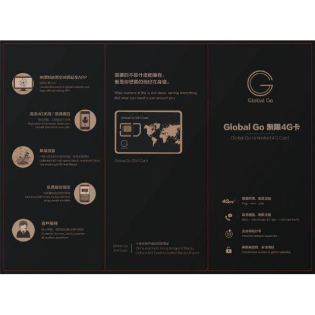China Mobile 9 Days (Infinite Data) Travel Prepaid Sim Card