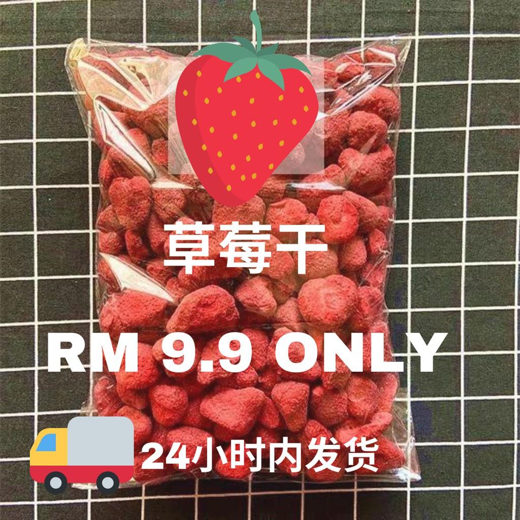 【全网最低价】草莓干[ Freeze Dried Strawberry ]冻干草莓干【MUSLIM & VEGETARIAN FRIENDLY】Ready Stock Malaysia 现货