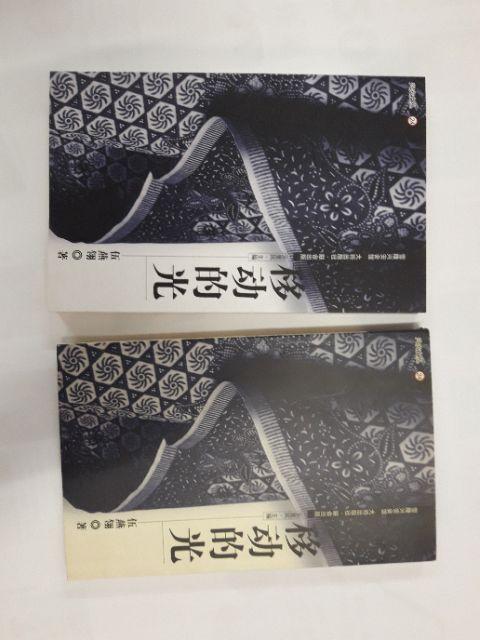 【大将出版社 - 散文】移动的光 - 兴安文丛/