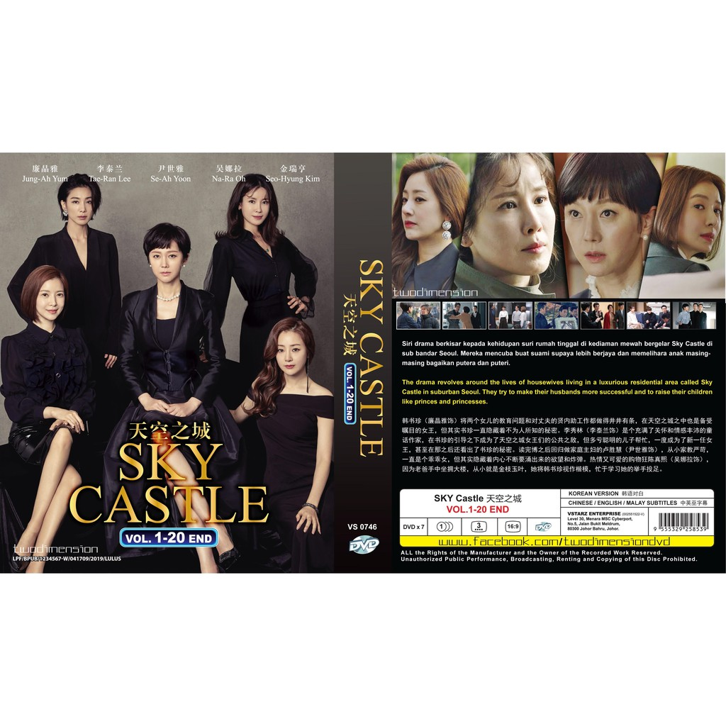 KOREAN DRAMA ~ Sky Castle(1-20End)