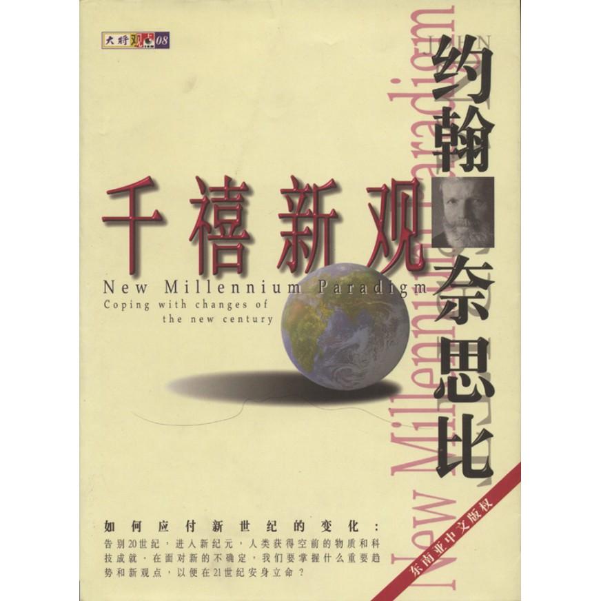 【大将出版社】千禧新观 - 趋势精选集